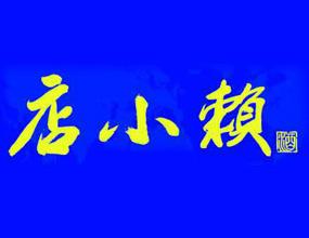 贵州中黔集团店小赖酒运营中心