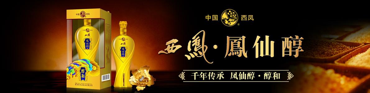 陕西西凤酒凤仙醇全国品牌运营中心