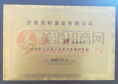 中国好产品联合招商大会参展企业