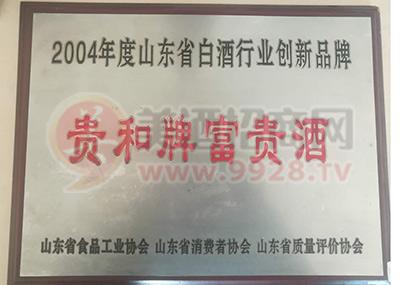 2004年度山东省白酒行业创新品牌