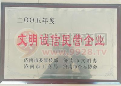 2015文明诚信民营企业