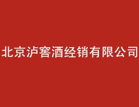 北京泸窖酒经销有限公司