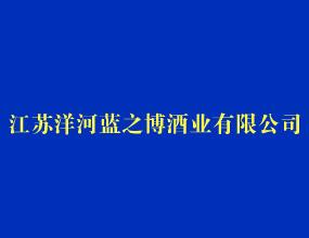 江苏洋河镇蓝之博酒业有限公司