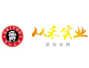 湖南从禾文化传播有限公司
