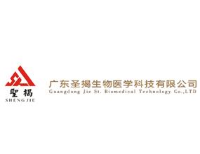 广东圣揭生物医学科技有限公司