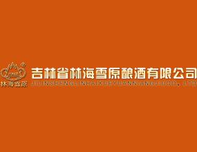 吉林省林海雪原酿酒有限责任公司