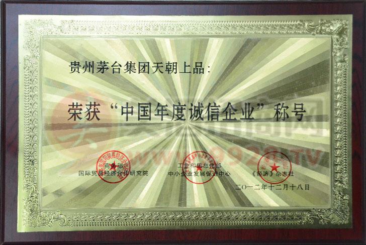 中国年度诚信企业