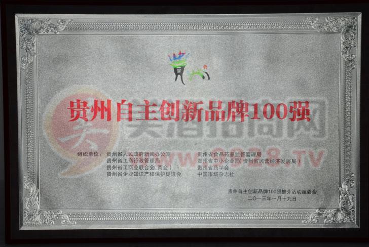 贵州自主创新品牌100强