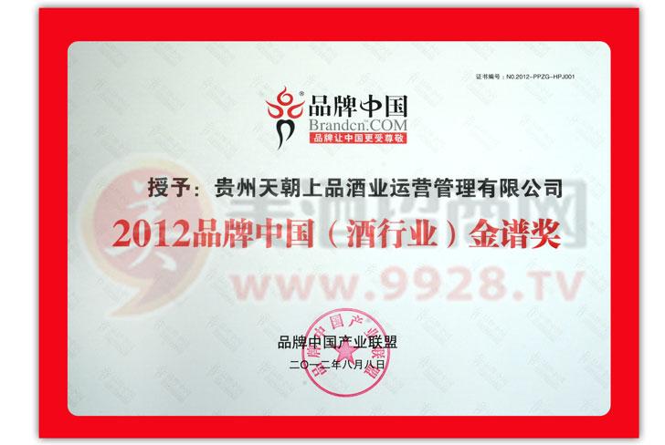 2012品牌中国(酒行业)金谱奖
