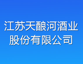 江�K天�河酒�I股份有限公司