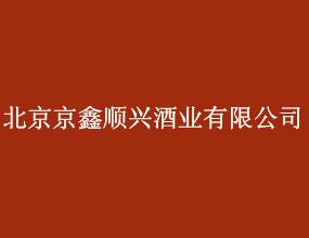 北京京鑫順興酒業有限公司