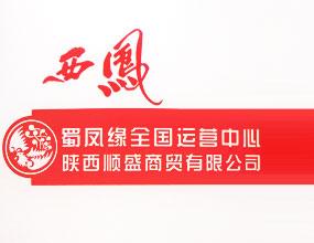 蜀凤缘酒全国运营中心