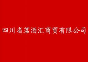 四川省茗酒汇商贸有限公司