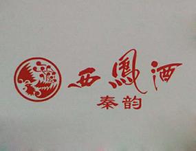 西凤秦韵酒品牌管理中心