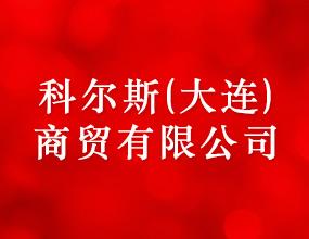 科尔斯(大连)商贸有限公司