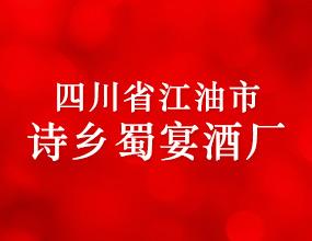 四川省江油市诗乡蜀宴酒厂