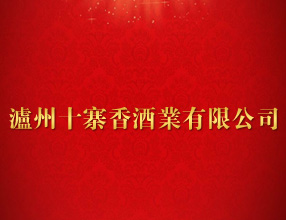 泸州十寨香酒业有限公司