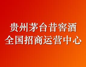 贵州茅台昔窖酒全国招商运营中心