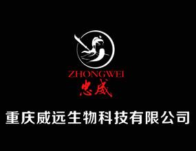 重慶威遠生物科技有限公司