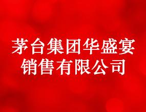 茅台集团华盛宴销售有限公司