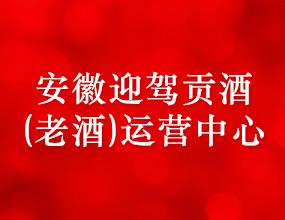 安徽迎驾贡酒(老酒)运营中心