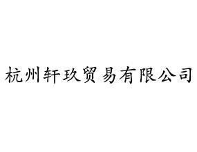 杭州轩玖贸易有限公司