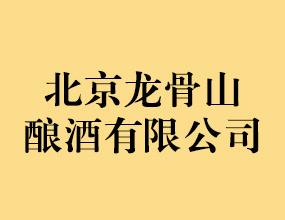 北京龙骨山酿酒有限公司