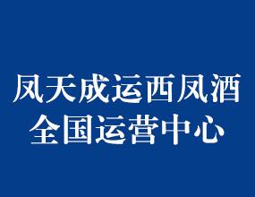 凤天成运西凤酒全国运营中心