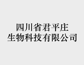 四川省君平�f生物科技有限公司