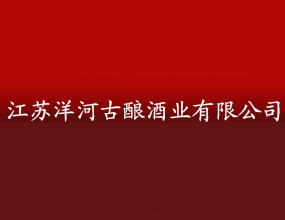 江苏洋河镇古酿酒业有限公司