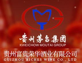 贵州富贵荣华酒业有限公司