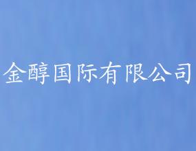 福州耀金台国际贸易有限公司