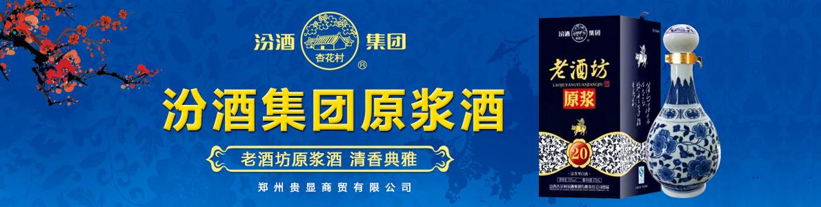 郑州贵显商贸有限公司