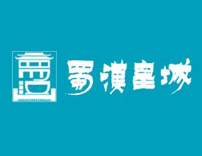 成都蜀汉皇城品牌管理有限公司