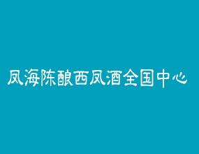 凤海陈酿西凤酒全国中心