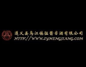 遵义县乌江镇猛酱窖酒有限公司
