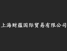 上海财蕴国际贸易有限公司