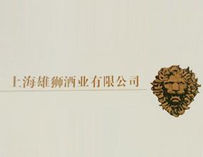 上海雄狮酒业有限公司