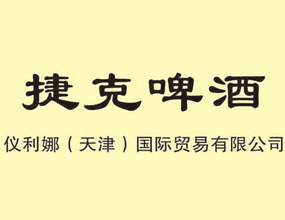 仪利娜(天津)国际贸易有限公司