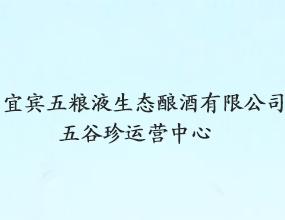 四川五谷珍酒業有限公司