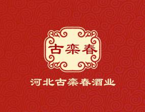 河北古栾春酒业有限责任公司