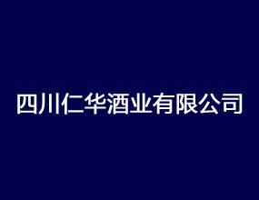 四川仁华酒业有限公司