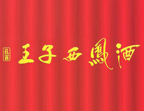 西凤孔雀王子酒全国运营中心