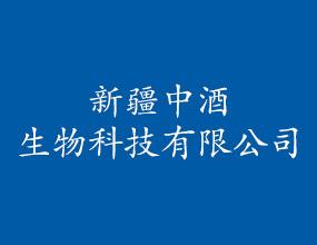 新疆中酒生物科技有限公司