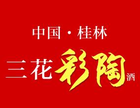 郑州三花酒业有限公司