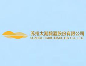 苏州太湖酿酒股份有限公司