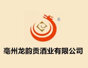 亳州龙韵贡酒业有限公司
