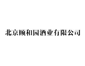 北京颐和园酒业有限公司