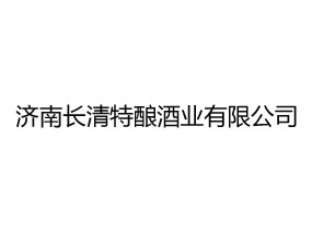 济南长清特酿酒业有限公司