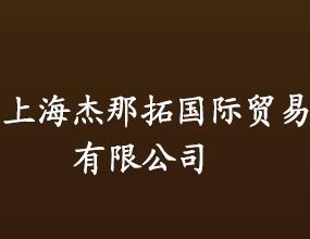 上海杰那拓国际贸易有限公司